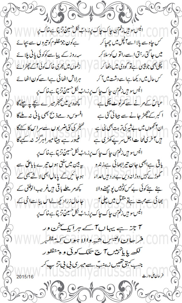 noha lyrics 2016